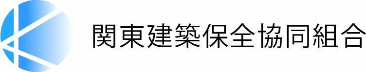 関東建築保全共同組合